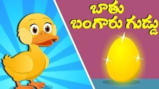 Bathu Bangaru Guddu | Golden Egg | Telugu Moral Stories For Kids | Edtelugu