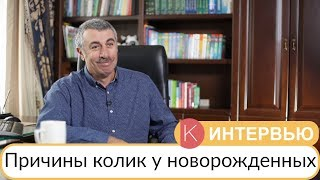 Причины колик у новорожденных - Доктор Комаровский