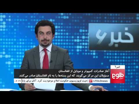 Afghanistan Exports Technology - Tolonews report on Bluesonic