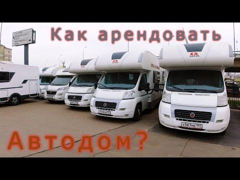Аренда автодома в России. Полезная информация для желающих.