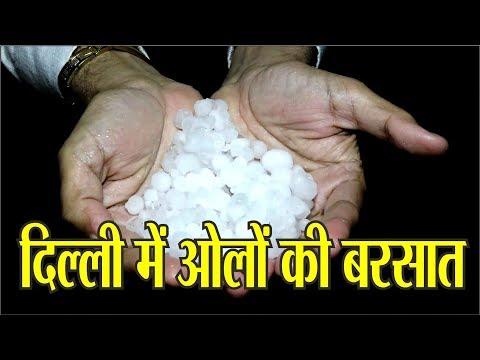 दिल्ली में ओलों की बरसात || HINDI NEWS || DELHI NEWS || RAIN