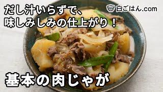 和食の煮物の定番「肉じゃが」。お家で作りやすいように牛肉と野菜の持...