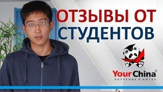 Обучение в Китае   Кайрат  yourchina kz