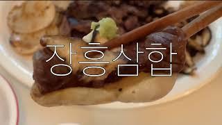 소고기. 표고버섯. 관자의 조합 '장흥삼합' 구워먹기 …