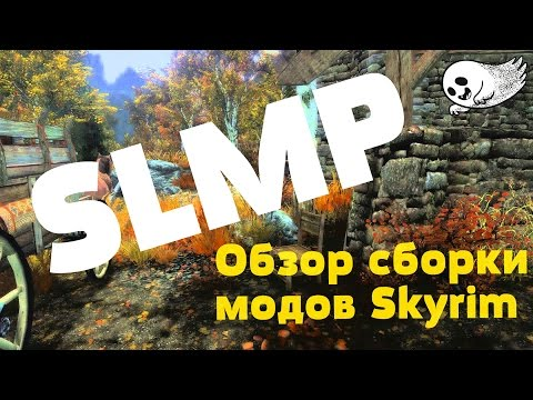 Сборка модов Скайрим SLMP GR. The Elder Scrolls 5: Skyrim Legendary Edition (2K, 2560x1440)