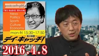 荒川強啓 デイ・キャッチ! 2016.4.8 宮台真司 阿曽山大噴火 最新の話題...