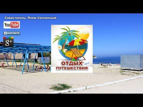 севастополь фото пляжа солнечный