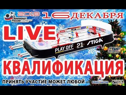 2 этап чемпионата России сезона 2018-2019. Квалификация. Настольный хоккей.