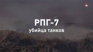 В чем секрет мировой популярности гранатомета РПГ 7