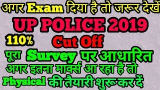 UP POLICE CUT OFF 2019, UP POLICE CUT OFF, UPP CUT OFF, UPP CUT OFF 2019,