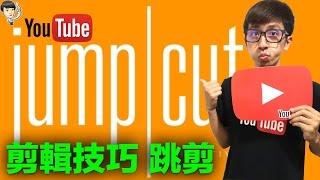 youtube 影片製作教學 剪輯教學 跳剪 Jump Cut Editing Tutorial