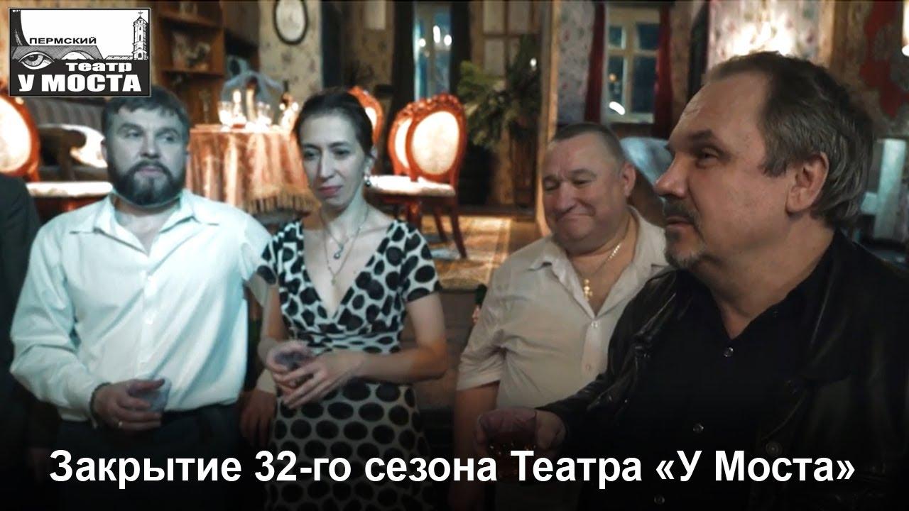 Закрытие 32-го сезона Театра «У Моста»