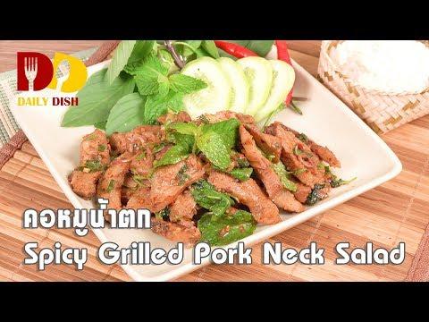 Spicy Grilled Pork Neck Salad | Thai Food | น้ำตกคอหมูย่าง - วันที่ 16 Apr 2018