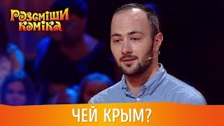 Чей Крым? | Рассмеши Комика 2018, новые приколы