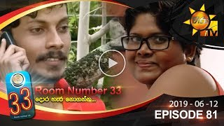 Room Number 33 | Episode 81 | 2019-06-12 Thumbnail