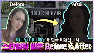 베트남 미녀 배우가 한인 미용실에서 연예인 스타일링 받…