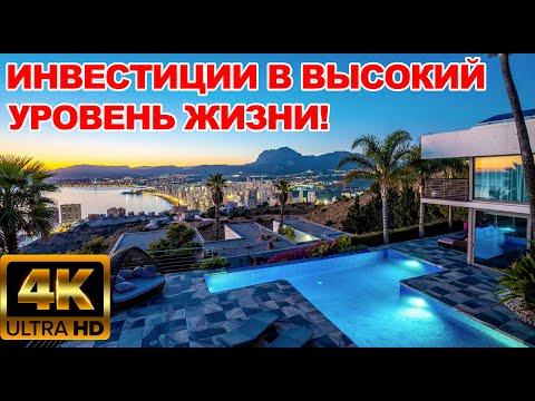 🔴2250000€/Лучшая недвижимость в Испании/Элитные дома у моря/Эксклюзивная вилла в Бенидорме с видами