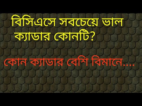 BCS Cadre Choice |বিসিএস ক‍্যাডার চয়েস |Which BCS Cadre is the Best |How to Choose BCS Cadre