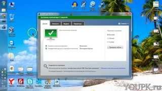 видео Антивирус Майкрософт - Microsoft Security Essentials скачать бесплатно