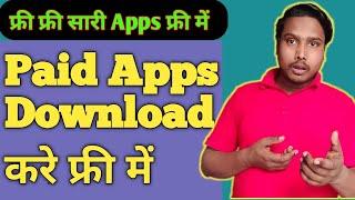 How to free Apps download 🔥 बिना कोई पैसे दिए सारी ऐप्प डाउनलोड करें