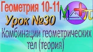Комбинации геометрических тел теория. Геометрия 10-11 классы. Урок 30
