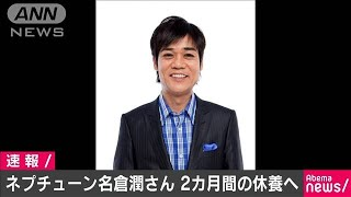 ネプチューン・名倉潤さん うつ病で2カ月休養(19/08/01)