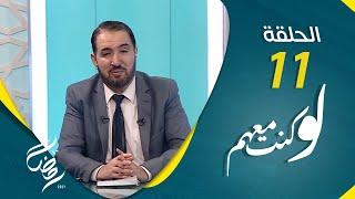 لو كنت معهم | الحلقة 11  - عبدالله المزني