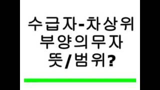 기초생활수급자/차상위계층 부양의무자 제도/반영/범위?