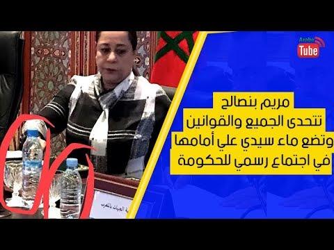 مريم بنصالح  تتحدى الجميع وتضع ماء سيدي علي أمامها في اجتماع رسمي للحكومة