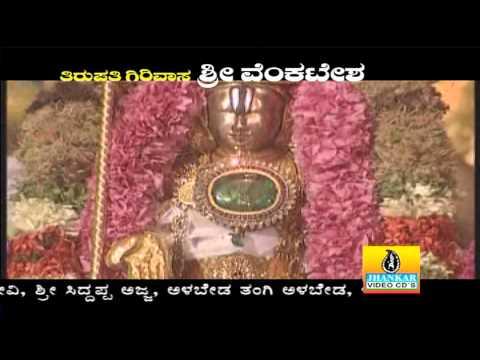 Prabhu Nannedeya Ninnya - Tirupathi Girivasa Sri Venkatesha