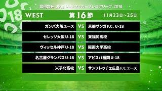 WEST 第16節 ダイジェスト【高円宮杯 JFA U-18サッカープレミアリーグ 2018】