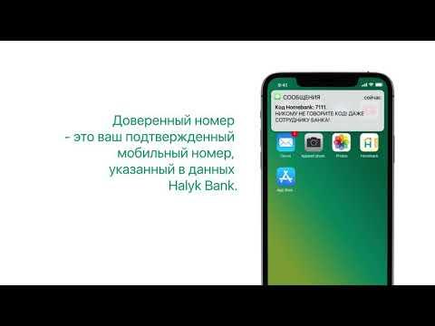 Как установить доверенный номер в банкоматах Halyk Bank
