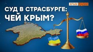 Украина засудит Россию за Крым?