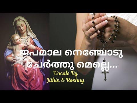Japamala nenjodu cherthu melle... Marian Song Jithin & Roshny