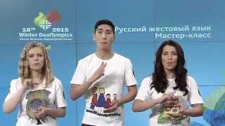 Русский жестовый язык. Урок 2