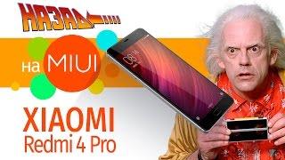 Как вернуть заводские настройки XIAOMI REDMI 4 PRO/PRIME  // MIUI 8