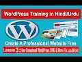 Complete WordPress Tutorials For Beginners Course 2017 in Hindi Urdu Tutorial 3