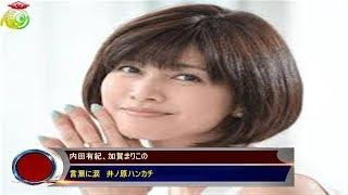 内田有紀、加賀まりこの言葉に涙 井ノ原ハンカチ 女優の内田有紀(42...