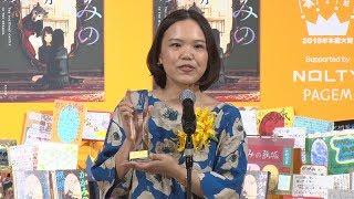 2018年本屋大賞を受賞した辻村深月さんが会見(2018年4月10日)