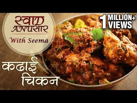 Chicken Kadai Recipe In Hindi - कढ़ाई चिकन  | Restaurant Style Recipe | Swaad Anusaar With Seema