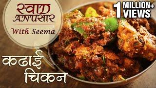 Chicken Kadai Recipe In Hindi