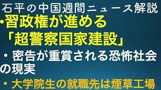 石平の中国週間ニュース解説・7月17日号