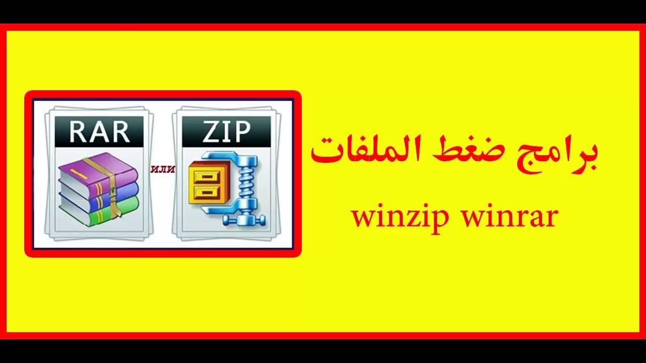 تحميل برنامج winzip كامل مجانا