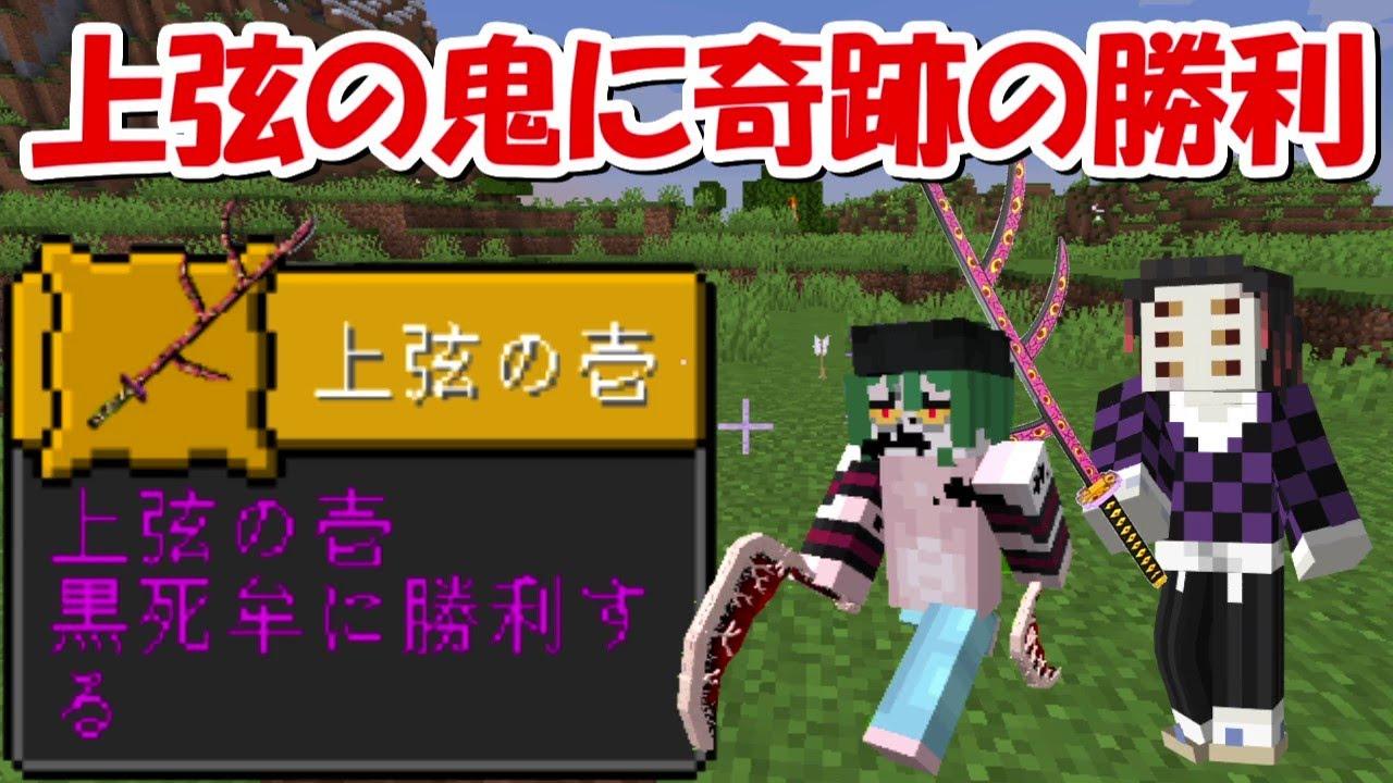 【Minecraft】上弦の鬼に勝利!!上弦の鬼を倒して鬼殺隊の柱になる!!#13 -DEMON SLAYER Kimetsu no Yaiba-
