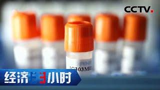 《经济半小时》 20201229 谈成了!医保多了17种抗癌药| CCTV财经 - YouTube