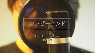 【back number】ハッピーエンド - Happy End 【ぼくは明日、昨日のきみとデートする OST.】Cover by Naoshima
