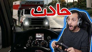 محاكي الشاحنات #2 | سوينا حادث! American Truck Simulator