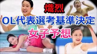 平昌五輪の選考方法が発表されました。女子は宮原さんの回復次第ですが...