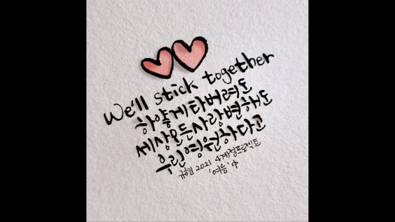 KYUHYUN 규현 '투게더 (Together)' Lyrics Calligraphy 2 #Shorts