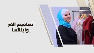مروة خطاب - تصاميم الام وابنائها